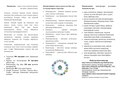 Башҡорт Википедияһы, апрель 2019, буклет.pdf