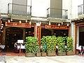 Винтажный ресторанчик - panoramio.jpg