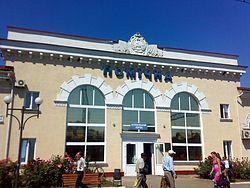 Вокзал станції Помічна.jpg