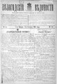 Вологодские губернские ведомости, 1911.pdf