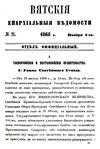 Вятские епархиальные ведомости. 1868. №21 (офиц.).pdf