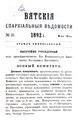 Вятские епархиальные ведомости. 1892. №10 (офиц.).pdf