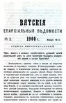 Вятские епархиальные ведомости. 1900. №02 (неофиц.).pdf