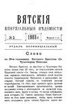 Вятские епархиальные ведомости. 1903. №03 (неофиц.).pdf