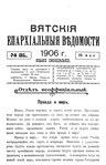Вятские епархиальные ведомости. 1906. №21 (неофиц.).pdf