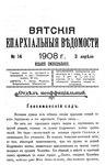 Вятские епархиальные ведомости. 1908. №14 (неофиц.).pdf