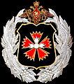 ГРУ Большая эмблема 1997.JPG