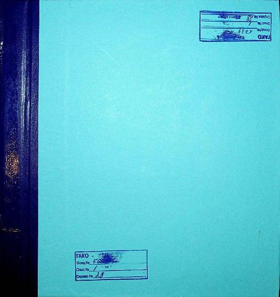 File:ДАКО Р-5634-1-28. 1924 рік. Баришівський РАЦС. Борщів, Війтовці. Акти. Народження.pdf