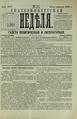 Екатеринбургская неделя. 1892. №14.pdf