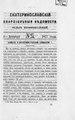Екатеринославские епархиальные ведомости Отдел неофициальный N 23 (1 декабря 1877 г).pdf