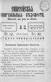 Енисейские епархиальные ведомости. 1904. №12.pdf