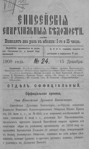 File:Енисейские епархиальные ведомости. 1909. №24.pdf