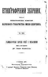 Галицько-руські народні піснї з мельодиями