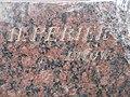 Знак фірми Генрика Пер'є на надгробку Йозя (Юзефа) Зиха.jpg