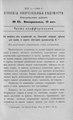 Киевские епархиальные ведомости. 1903. №32. Часть неофиц.pdf