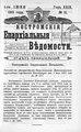 Костромские епархиальные ведомости. 1915. №11.pdf