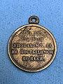 Медаль «В память войны 1853—1856», реверс.jpg