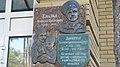 Мемориальная доска Эвальду М. П., Харьков.jpg