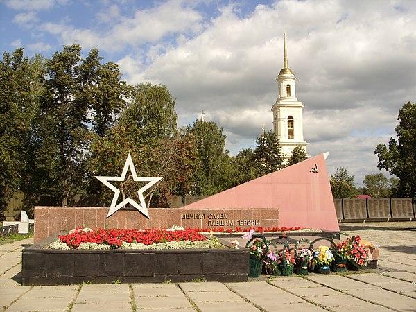 Мемориал павшим в Гражданскую и Великую Отечественную войны
