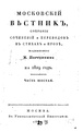 Московский вестник. 1829. Ч. 6.pdf
