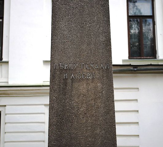 Надпись на тыльной стороне обелиска в Середникове.