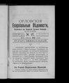 Орловские епархиальные ведомости. 1910. № 27-52.pdf