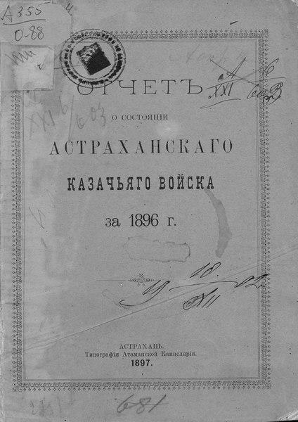 File:Отчет о состоянии Астраханского Казачьего войска за 1896 г.pdf