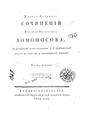 ПСС М. Ломоносова. Том 1 (1803).pdf