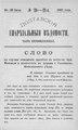 Полтавские епархиальные ведомости 1902 № 20-21 Отдел неофициальный. (10 - 20 июля 1902 г.).pdf