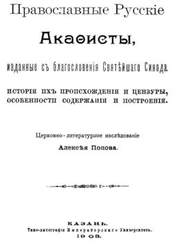 Православные русские акафисты.PNG