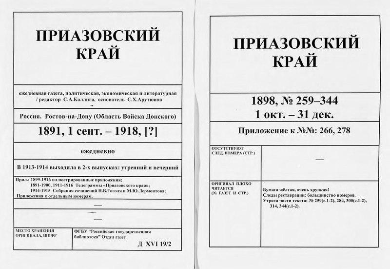File:Приазовский край 1898 -231-258 (сентябрь).pdf