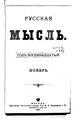Русская мысль 1897 Книга 11-12.pdf