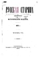 Русская старина 1872 7 12.pdf