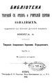 Творения блаженного Иеронима Стридонского. Ч.2.pdf