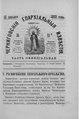 Черниговские епархиальные известия. 1893. №24.pdf