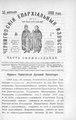 Черниговские епархиальные известия. 1908. №04.pdf