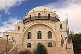 בית כנסת החורבה נמצא במרכז הרובע היהודי בעיר העתיקה בירושלים.JPG