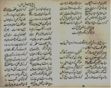 Ink on paper. Response by Mirza Khalil Kamarei to the Vatican circa 1970 in Farsi (or Persian)