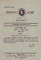 বাংলাদেশ গেজেট, অতিরিক্ত, জানুয়ারি ১৩, ২০০০.pdf