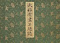 "「大雅堂画弁題詩」-""Paintings by Taigadō with Colophons"" MET 2015 300 248 Cover Burke.jpg"