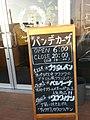 パンデカーザ (24088089214).jpg