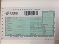 一张中国邮政国内普通包裹详情单.png