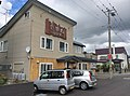 三河屋(Greasy spoon of Japan) - panoramio.jpg