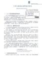 中華民國維基媒體協會會訊 104年06月號.pdf