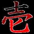 壱-red.png