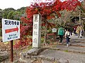 定光寺 (愛知県瀬戸市定光寺町) - panoramio (1).jpg