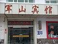 将军山宾馆 银行股 - panoramio.jpg