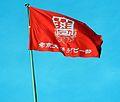 帝京大学ラグビー部 部旗.JPG