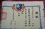 民国三十六年邮政奖状.jpg
