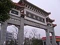 琴台大道 汉阳铁厂 - panoramio.jpg